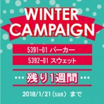 WINTER CAMPAIGN終了まで≪残り1週間≫